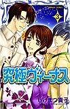 究極ヴィーナス 3 (プリンセスコミックス)