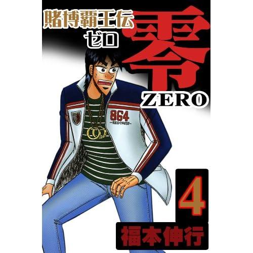 賭博覇王伝 零 4