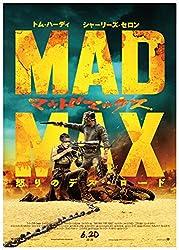 【動画】マッドマックス 怒りのデス・ロード