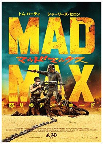 マッドマックス 怒りのデス・ロード [Blu-ray]の詳細を見る