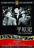 平原児 [DVD]
