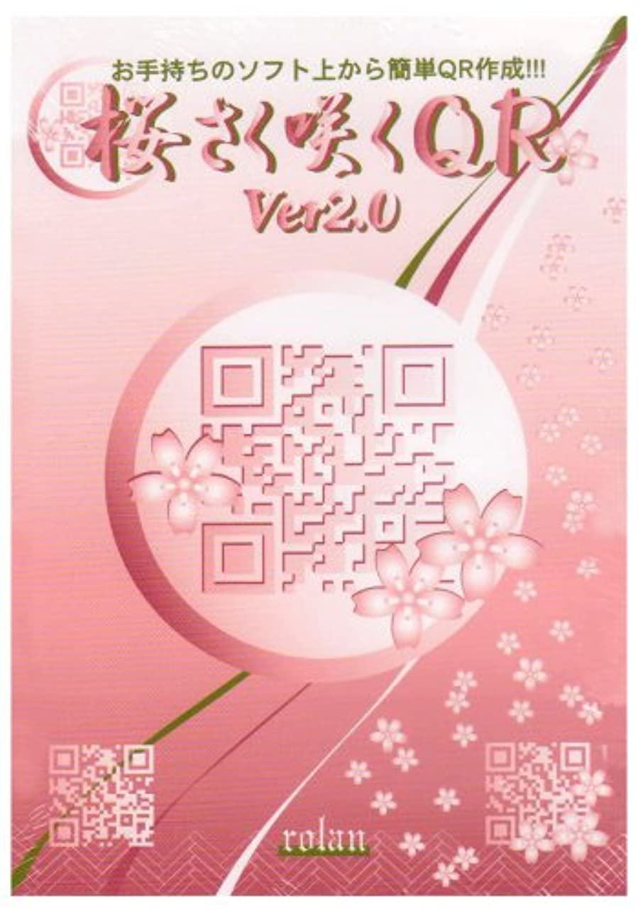 自明アルコール短命QRコード作成ソフト 桜さく咲くQR Ver2.0
