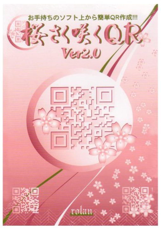 謝罪誤解乞食QRコード作成ソフト 桜さく咲くQR Ver2.0