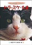 ドラ・ミケ・たま 猫の絵を描いてみよう (一夜漬けの専門家 シリーズ)