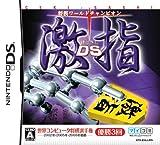 「激指DS」の画像