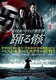 エリカ&パトリック事件簿 踊る骸 [DVD]