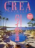 CREA TRAVELLER (クレア トラベラー) 2007年 04月号 [雑誌] 画像