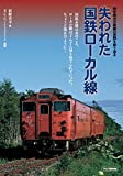 失われた国鉄ローカル線 (特定地方交通線の時代を振り返る)