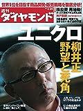 週刊ダイヤモンド 2010年5/29号 [雑誌]