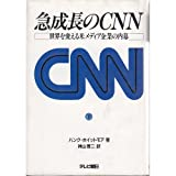 急成長のCNN―世界を変える米メディア企業の内幕〈下〉