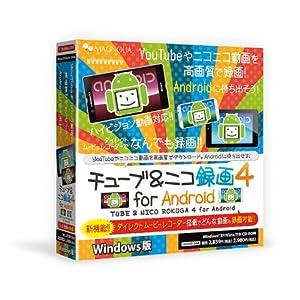 チューブ&ニコ録画4 for Android Windows版