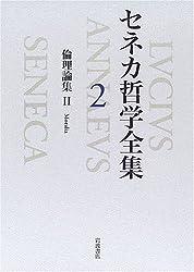 セネカ哲学全集〈2〉倫理論集II