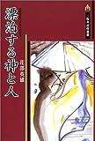 漂泊する神と人 (三弥井民俗選書)