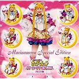 MARINAMOON SPECIAL EDITION 2004 ウインタースペシャルミュージカル 美少女戦士セーラームーン ~新・かぐや島伝説[改訂版]~