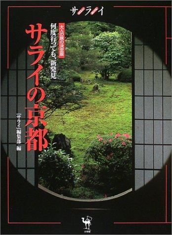 サライの京都—何度行っても、新発見 (サライムック)