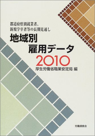 地域別雇用データ2010—都道府県別就業者、新規学卒者等の長期見通し