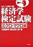経済学検定試験ポイント解説と演習 ミクロ・マクロ編