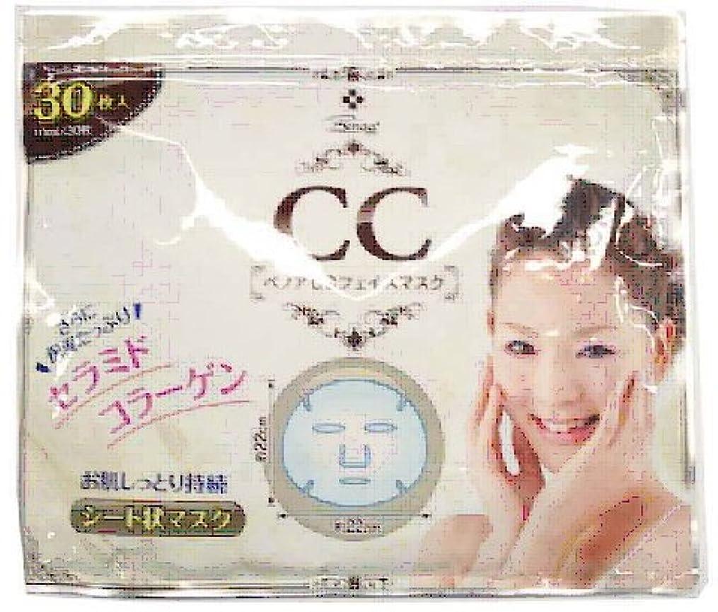 なんでもショートカットブレースベノア CCフェイスマスク cc マスク