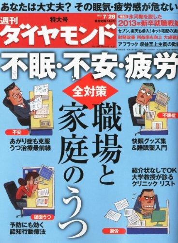 週刊 ダイヤモンド 2012年 7/28号 [雑誌]の詳細を見る