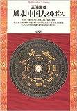 風水中国人のトポス (平凡社ライブラリー)