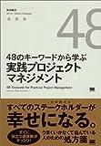 48のキーワードから学ぶ実践プロジェクトマネジメント