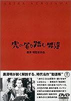虎の尾を踏む男達 [DVD]