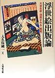 """浮世絵出版論―大量生産・消費される""""美術"""""""