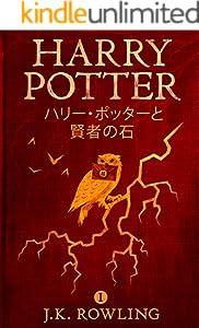 ハリー・ポッターと賢者の石 - Harry Potter and the Philosopher's Stone ハリー・ポッターシリーズ