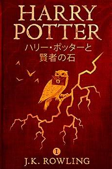 [Rowling, J.K.]のハリー・ポッターと賢者の石 - Harry Potter and the Philosopher's Stone ハリー・ポッターシリーズ