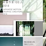 映像作家100人 2014 -JAPANESE MOTION GRAPHIC CREATORS 2014 (DVD-ROM付)