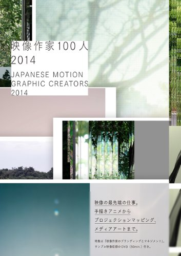 映像作家100人 2014 -JAPANESE MOTION GRAPHIC CREATORS 2014 (DVD-ROM付)の詳細を見る