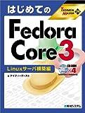 TECHNICAL MASTERはじめてのFedoraCore3Linuxサーバ構築編 (Technical master (29))