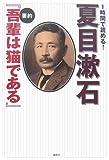 1時間で読める ! 夏目漱石 要約 『吾輩は猫である』