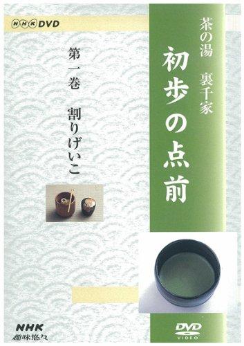 NHK趣味悠々 茶の湯 裏千家 初歩の点前 [DVD]