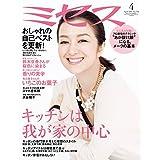 ミセス 2017年 4月号 (雑誌)