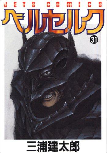 ベルセルク (31) (Jets comics (267))