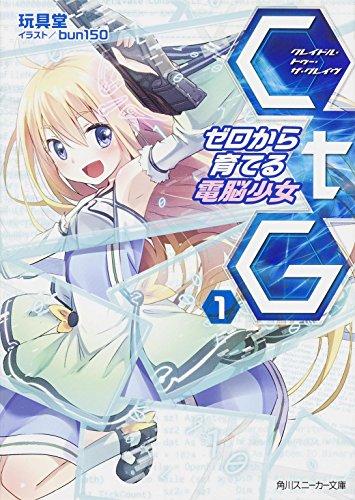 CtG ─ゼロから育てる電脳少女─ (角川スニーカー文庫)の詳細を見る