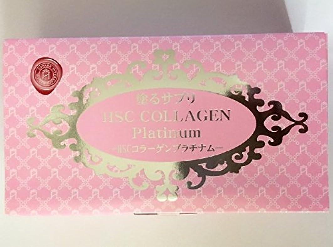 めまいが転用入学するHSC コラーゲン プラチナム 塗るサプリ美容液 5ml x 12本(アトマイザー?コインマスク付き)