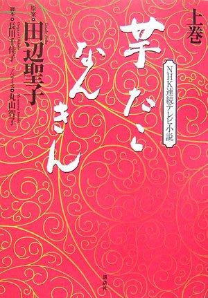 NHK連続テレビ小説『芋たこなんきん』上巻