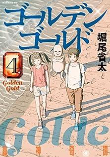 [堀尾省太] ゴールデンゴールド 第01-04巻