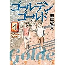 ゴールデンゴールド(4) (モーニングコミックス)