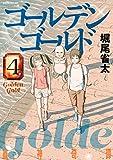 ゴールデンゴールド4 モーニングコミックス