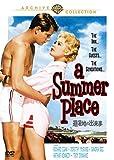 避暑地の出来事 [DVD]