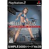 SIMPLE2000シリーズ Vol.50 THE 大美人