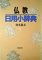 仏教日用小辞典