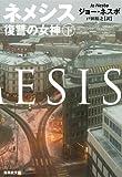 ネメシス (下) 復讐の女神 (集英社文庫)