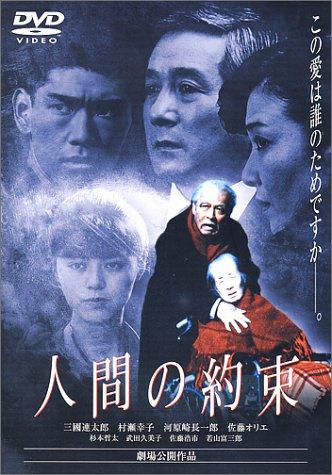 人間の約束 [DVD]
