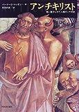 アンチキリスト―悪に魅せられた人類の二千年史