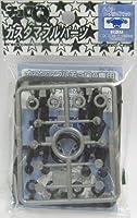チョロQ カスタマブルパーツ CP-17 ハイパーコーナリングバンパー