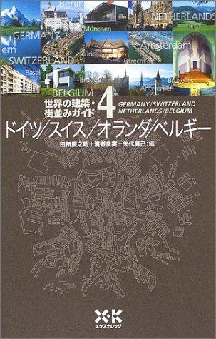 世界の建築街並みガイド4ドイツの詳細を見る
